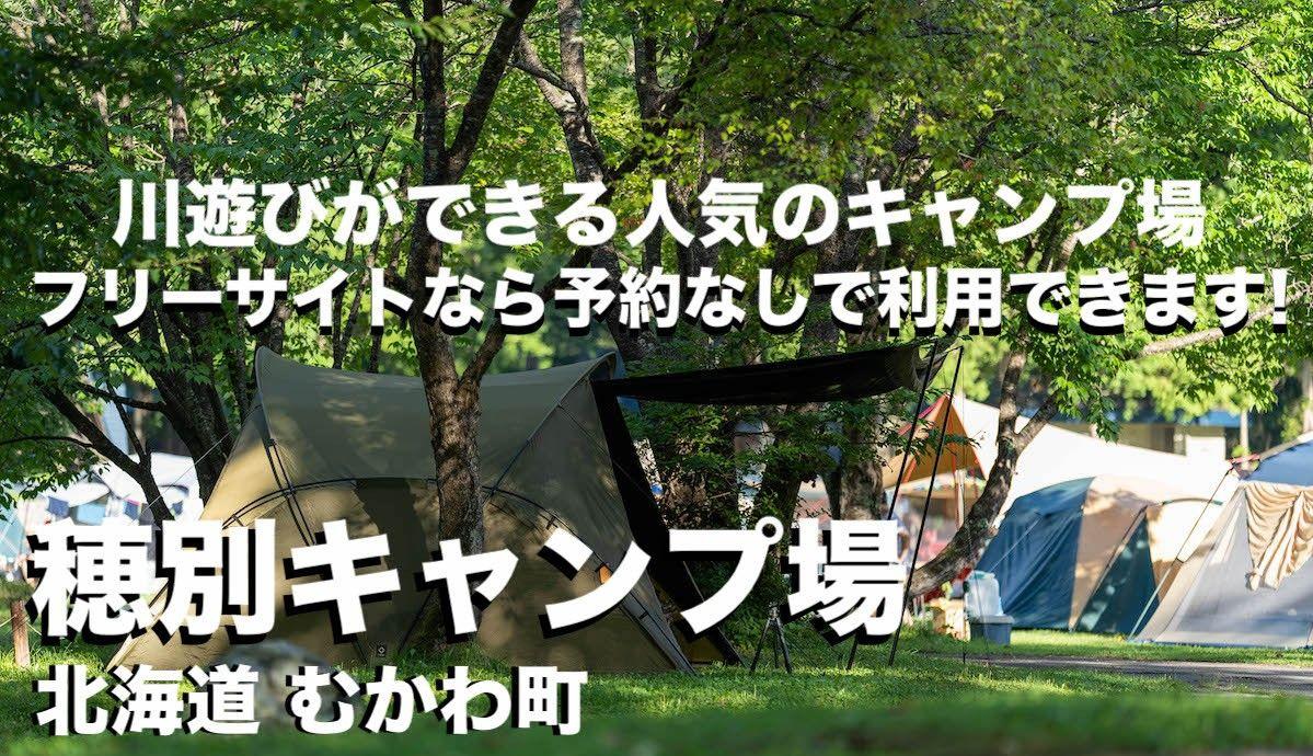 穂別キャンプ場の2020年混雑状況と新サイトを解説 予約なしフリーサイト利用のための最新情報 Possibility Laboポジラボ 北海道 キャンプ キャンプ場 キャンプ