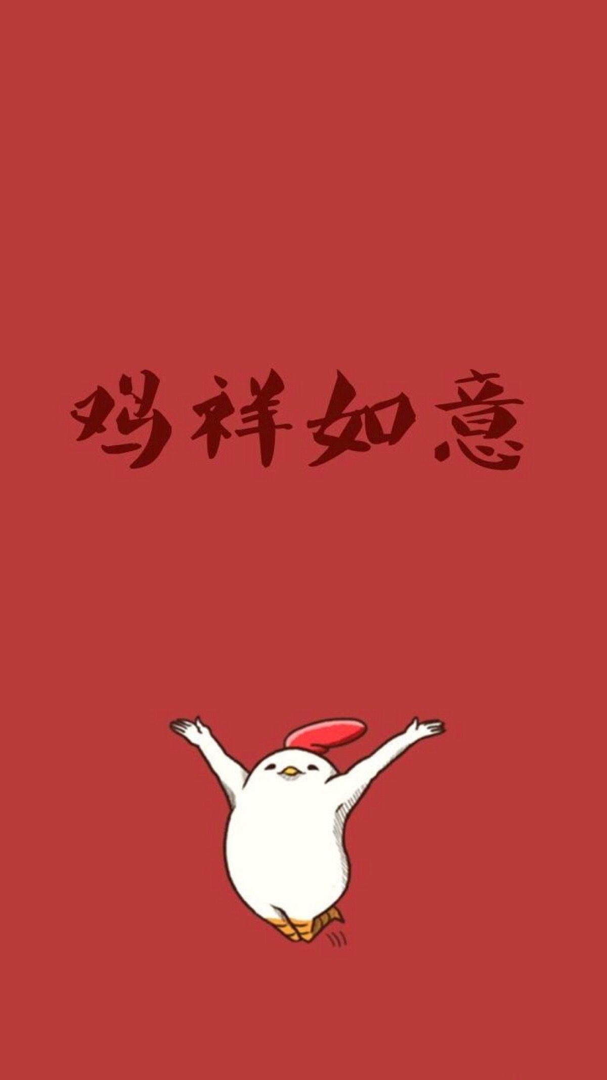 2017 新年快乐 金鸡年 新年祝福 新年图片 素材 原创壁纸  Tumblr