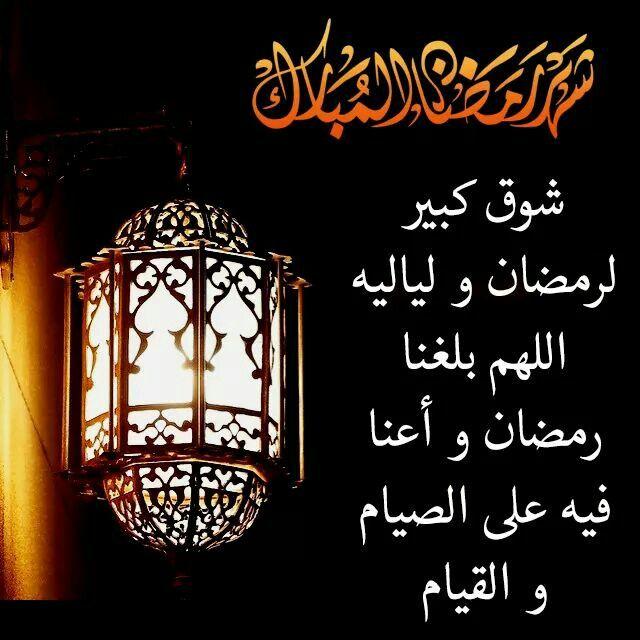 اللهم بلغنا شهر رمضان Ramadan Ceiling Lights Ramadan Kareem
