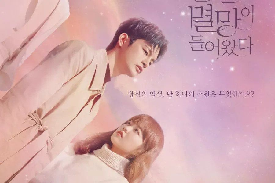 """Seo In Guk, Park Bo Young, And More Pose In Dazzling Group Poster For Upcoming Drama """"Doom At Your Service"""""""