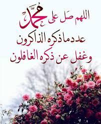 اللهم صل وسلم وبارك على سيدنا محمد تويتر Islamic Phrases Islamic Quotes Wallpaper Arabic Quotes