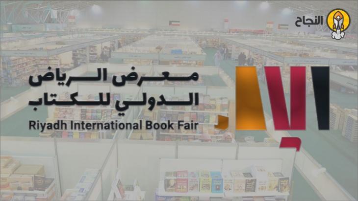 معرض الرياض الدولي للكتاب وطن وعائلة في كتاب International Books Books Home Decor Decals