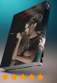 تحميل كتاب لماذا يحب الرجل المرأة الساقطة