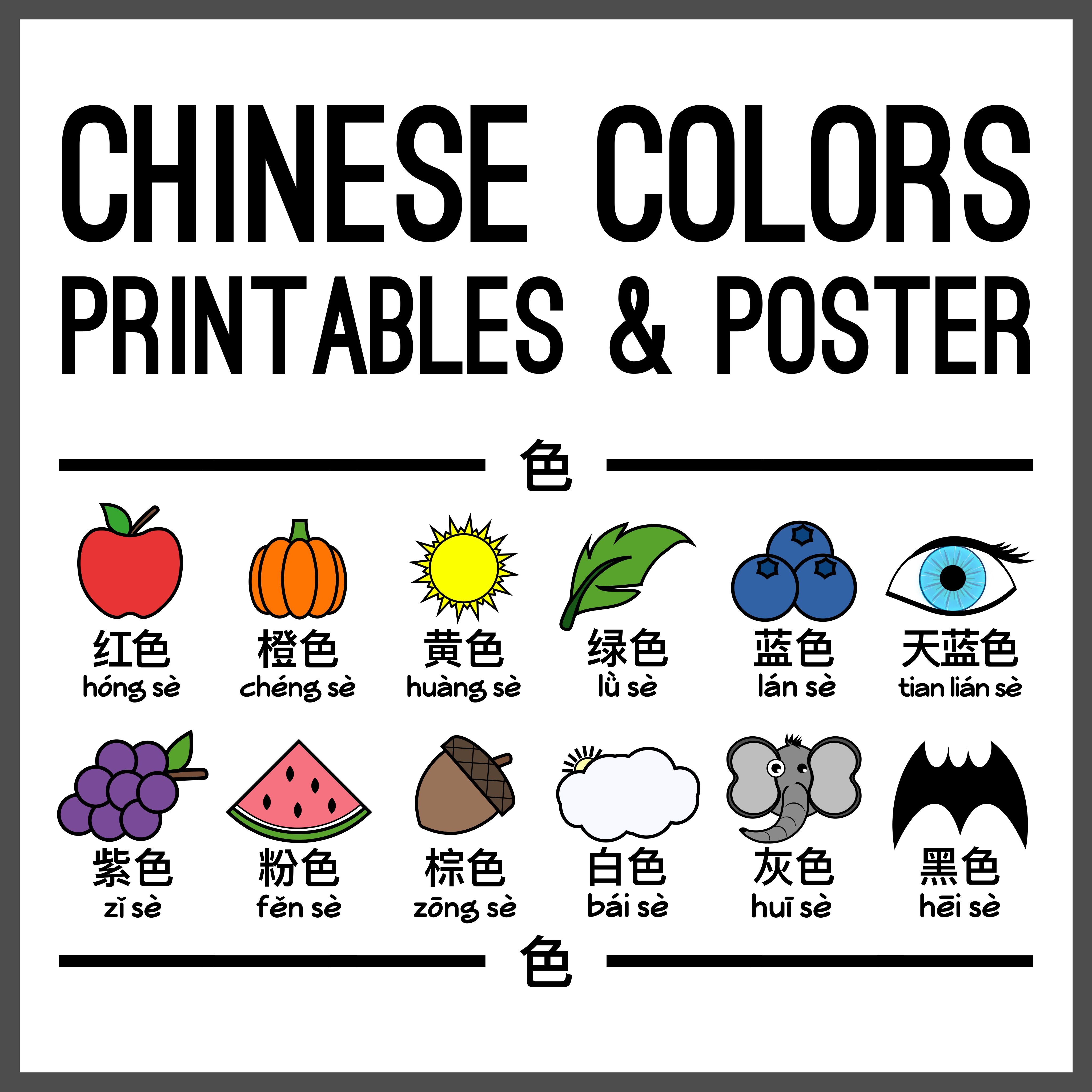 Crayons And Colors In Mandarin Printables With Images