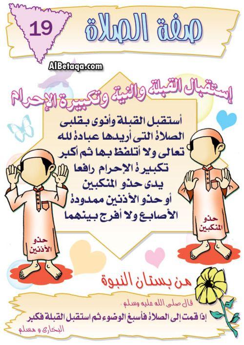 صفة الصلاة 1 Islamic Inspirational Quotes Islam Beliefs Islamic Kids Activities