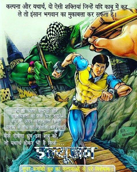 Pin by virakt Haribhakt on Super Commando Dhruv   Download comics
