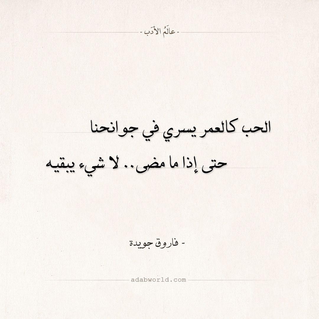 شعر فاروق جويدة الحب كالعمر يسري في جوانحنا عالم الأدب Arabic Calligraphy