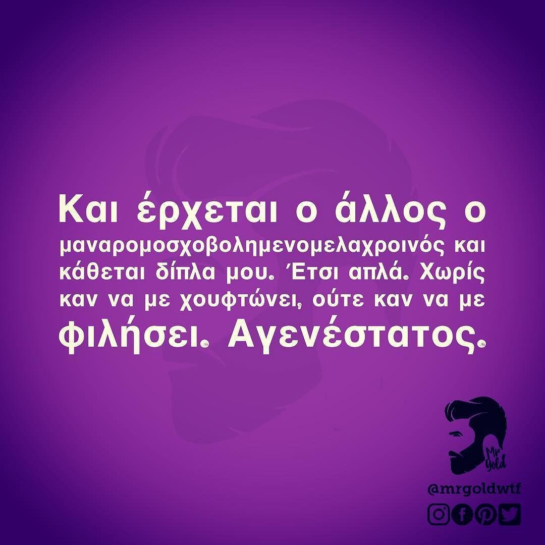 Mrgoldwtf Greece Ellada Atakes Atakes Funny Comedy Quotes Greekquotes Athens Thessaloniki Mykonos Asteia Quotes Instagram Posts Memes