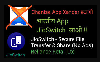 Jioswitch Secure File Transfer Amp Share Mobile Data Transfer Exam Answer