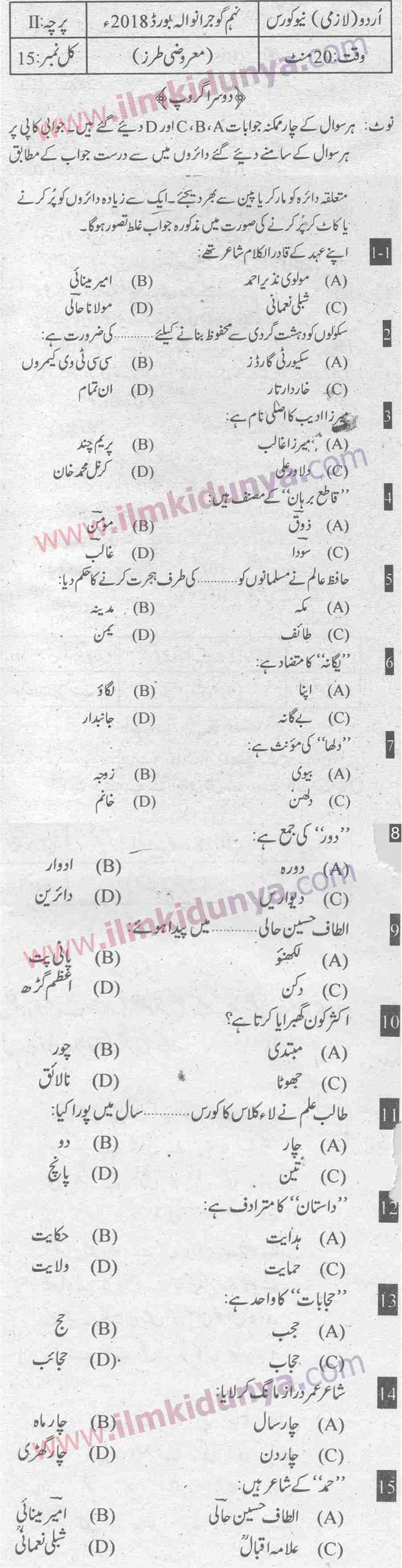 Past Papers 2018 Gujranwala Board 9th Class Urdu Objective Word Problem Worksheets Functions Math Rational Function