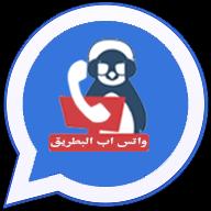 تحميل واتساب بلس الايفون Whatsapp Plus Iphone Android Apps Free Social Media Logos Top Free Apps