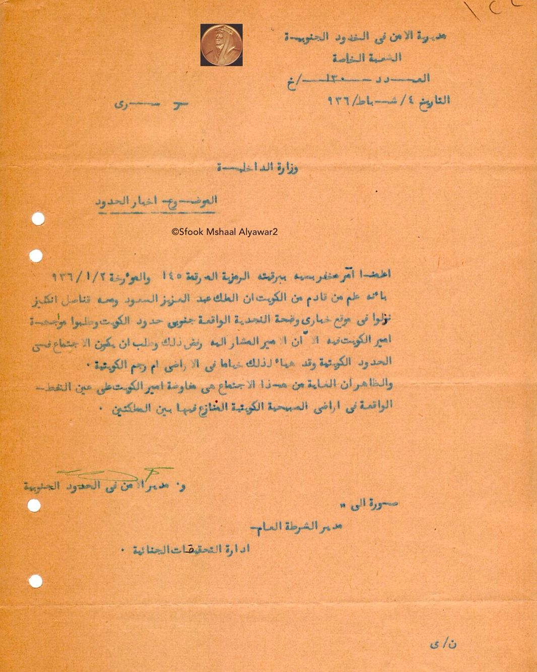 تقرير امني عراقي عن تحركات الملك عبدالعزيز آل سعود والمشاكل الحدودية بين السعودية والكويت ٤ شباط ١٩٣٦م