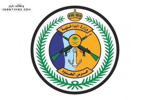 نتائج القبول النهائي لوظائف قوات حرس الحدود 1438