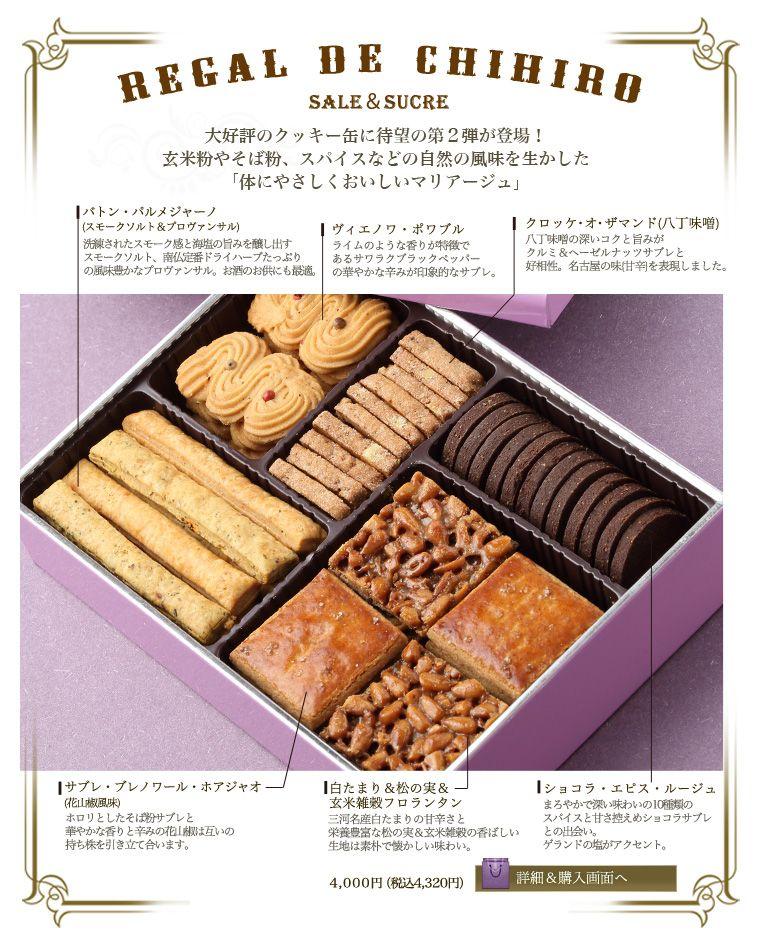 クッキー カフェ タナカ お取り寄せスイーツ☆CAFE TANAKA(カフェタナカ)の大人気クッキー缶「レガル・ド・チヒロ」