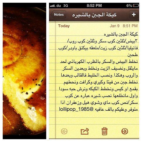 كيكة الجبن بالشيرة Arabic Food Food Cooking