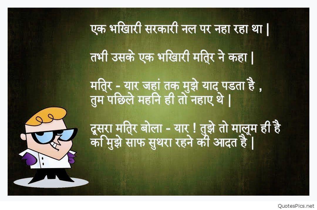 Pin By Ximimo On Hindishayari Funny Quotes For Teens Funny Mom Quotes Sarcastic Quotes Funny
