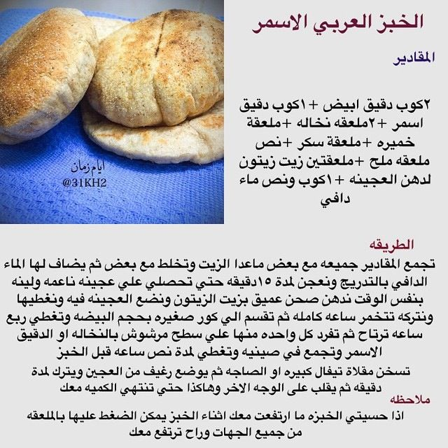 خبز عربي اسمر Food Receipes Food Recipies Baking Recipes