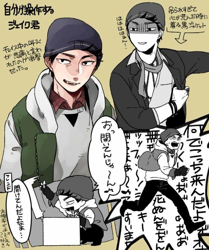haya_tiku twitter Jake park, Horror, Anime