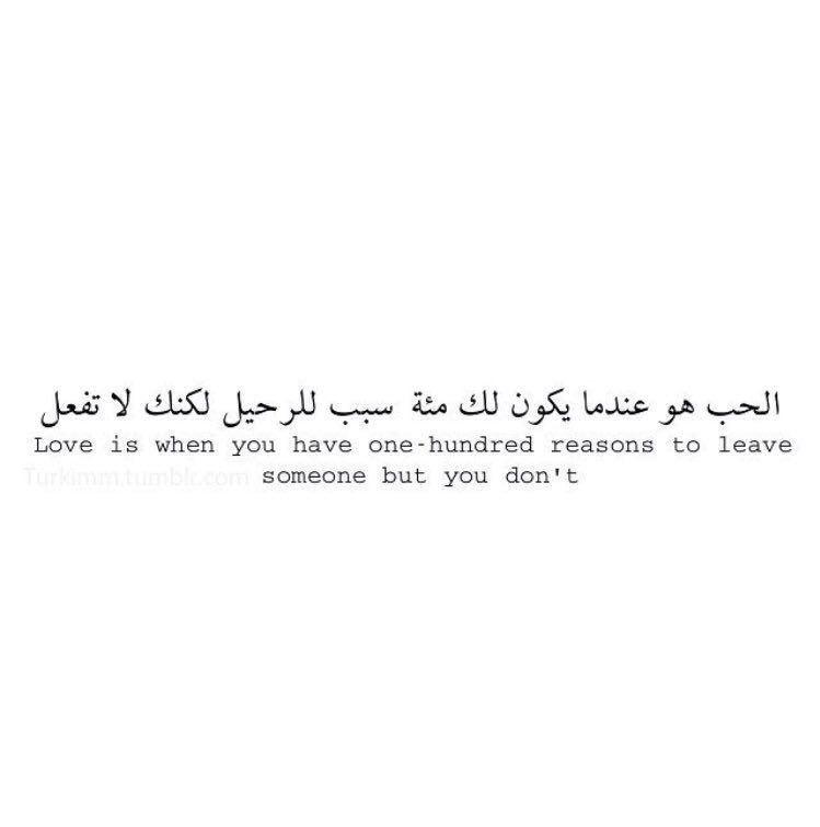 Pin von Nahla Hejazi auf بالعربي | Pinterest
