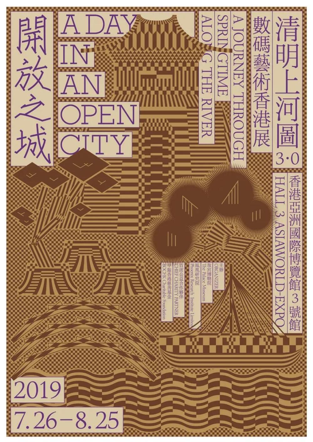 《清明上河圖3.0》數碼藝術香港展 - AD518.com - 最設計   Poster design. Typography poster design. Graphic poster