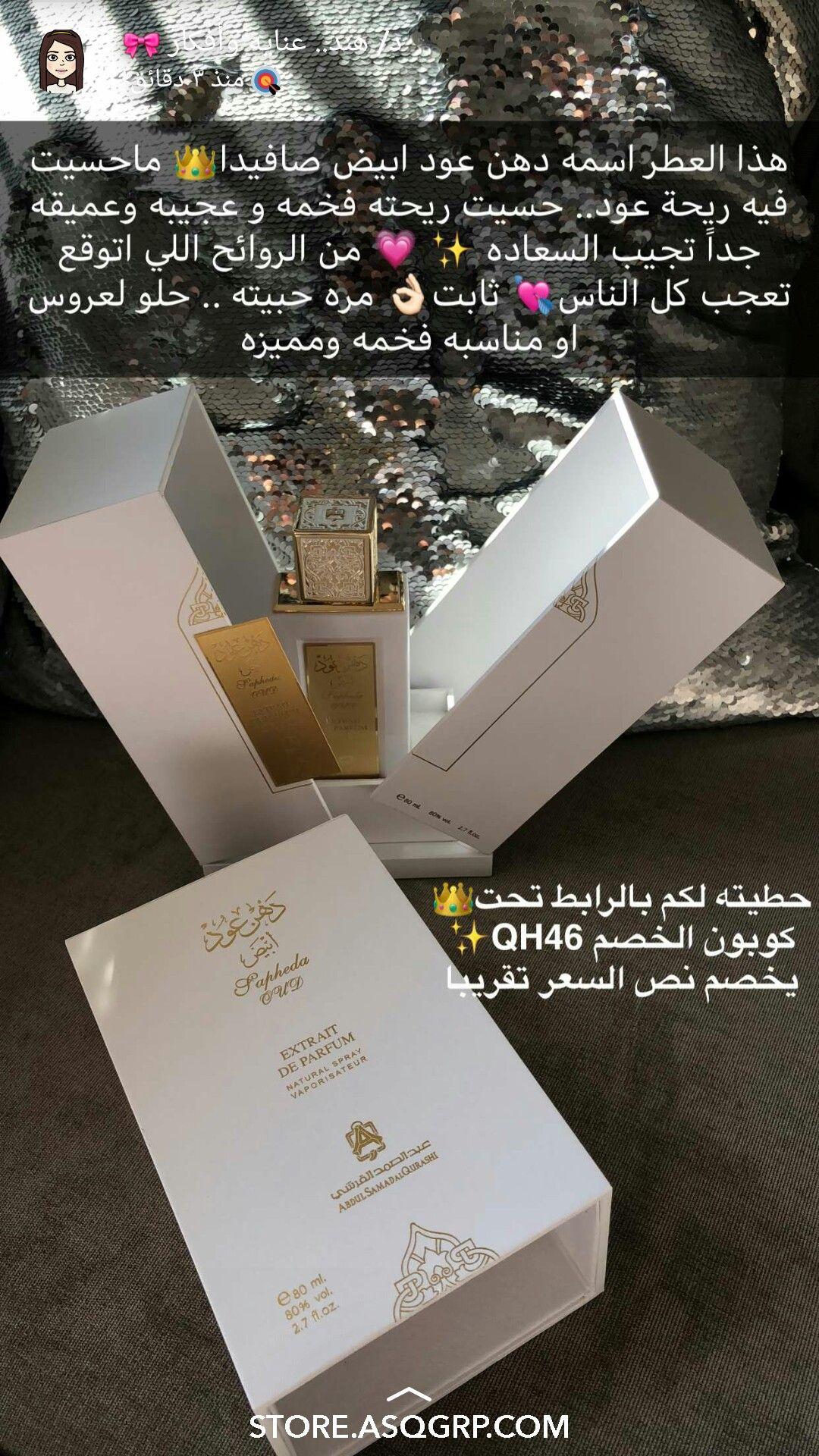 Pin By Lamq20 On عطور Wedding Perfume Skin Care Women Skin Care Methods