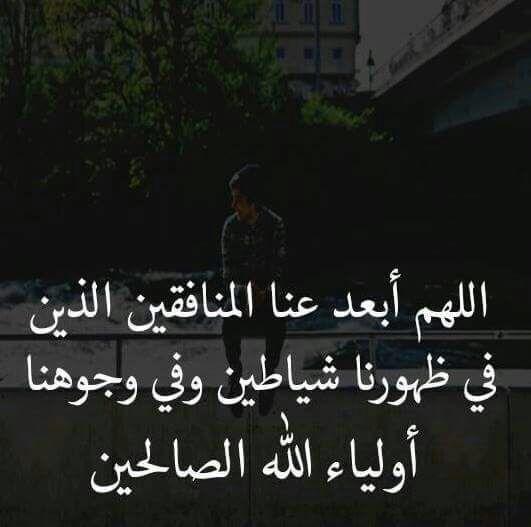 اللهم ابعد عنا المنافقين Beautiful Mind Quotes Islam Facts Arabic Words