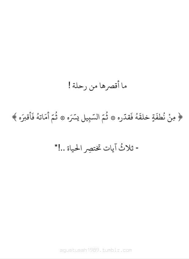 ز ينب الزهراني Quran Quotes Weather Quotes Words Quotes