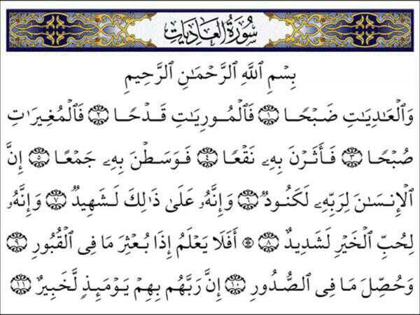 سورة العاديات Little Prayer Holy Quran Quran