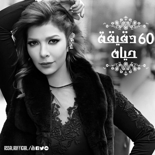 2013 MP3 ASALA TÉLÉCHARGER
