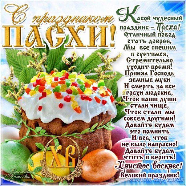 Dorogie Druzya Pozdravlyaem Vas So Svetlym Dnyom Pashi S Uv