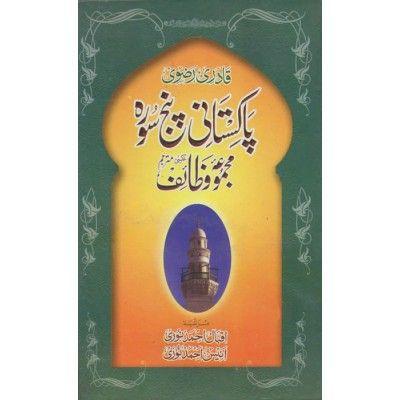 Pakistani Panj Surah In Hindi Pdf