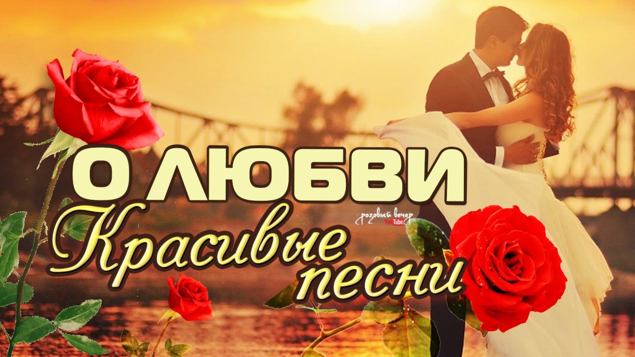 самые красивые песни о любви