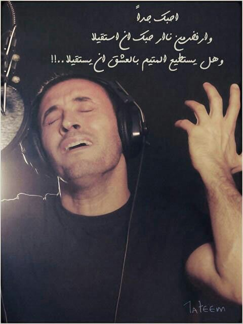 Pin By Amly On Kazem كاظم Song Words Music Quotes Greatest Songs