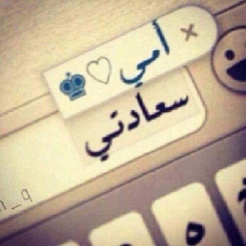 الله لا تحرمني من وجودها في حياتي اللهم احفظ لنا أمهاتنا يا رب Arabic English Quotes Arabic Calligraphy Farah