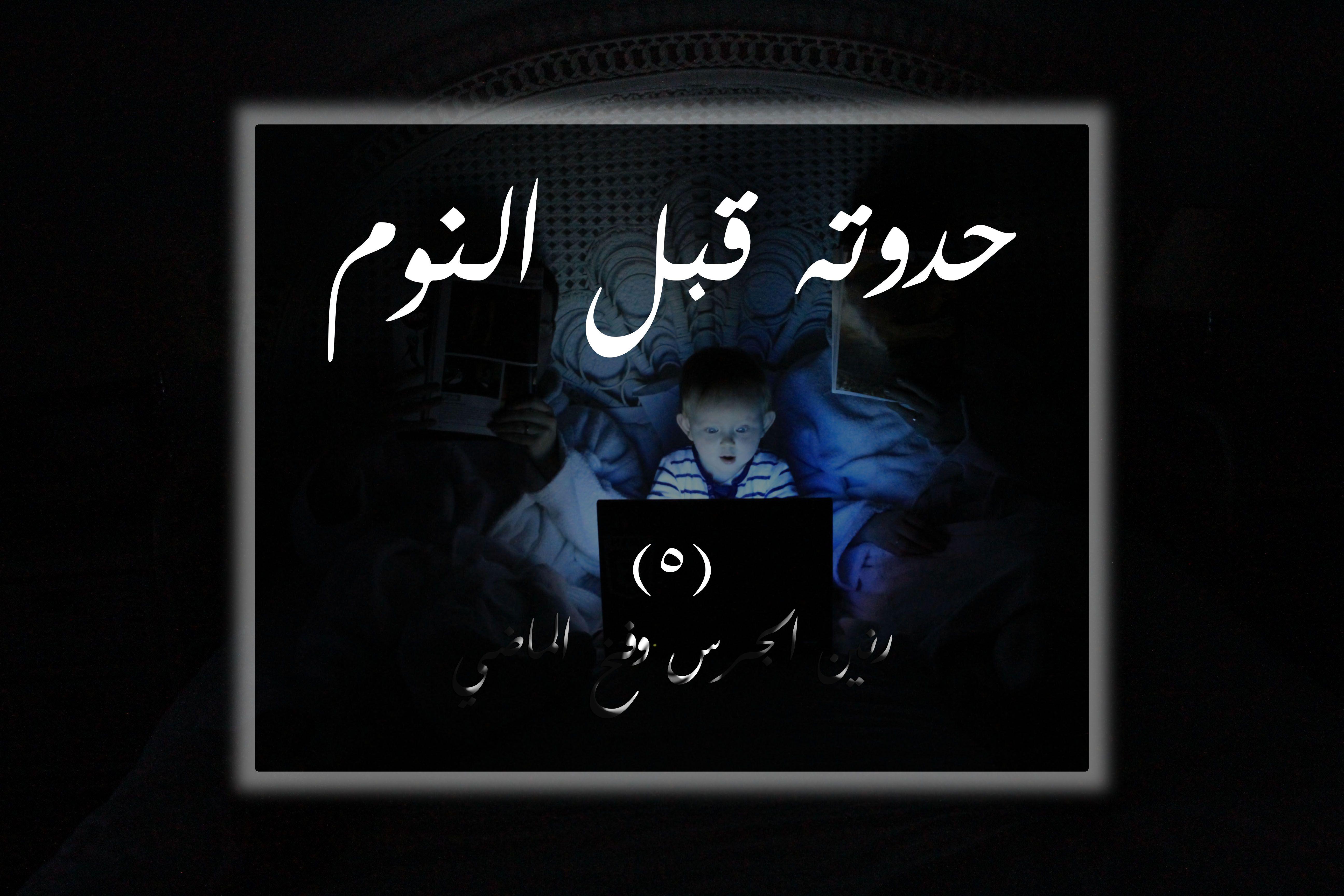 كلبش 3 ح 28 الثامنة والعشرون مسلسل كلبش الحلقة 28 أمير