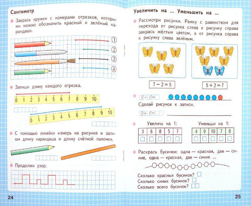 Гдз по математике 4 класс автор моро рабочая тетрадь