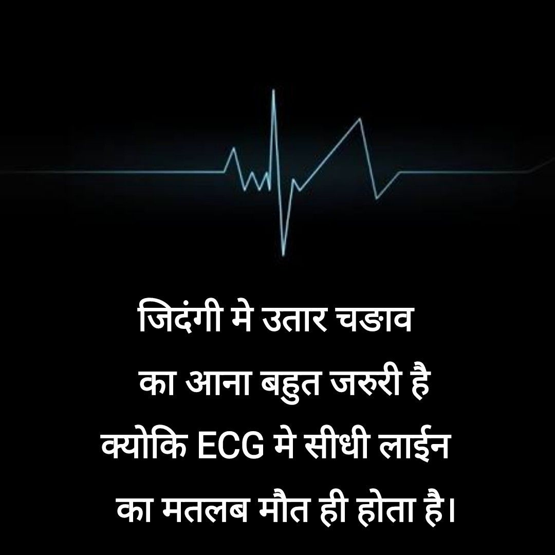 ECG hindi words lines story short   Some inspirational quotes ...