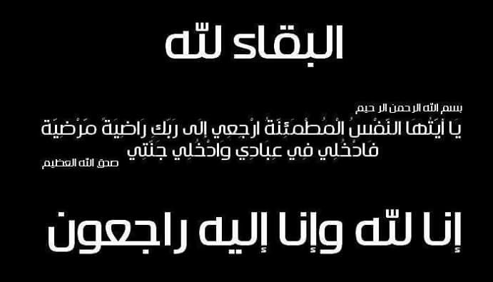 ان لله وان اليه راجعون Quran Quotes Job Resume Examples Quotes
