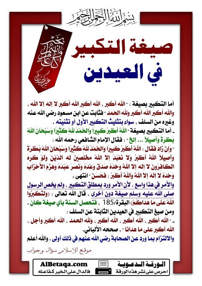 صيغة التكبير في العيدين منتدى رحمة مهداة التعليمي Islam Facts Learn Islam Islam Beliefs