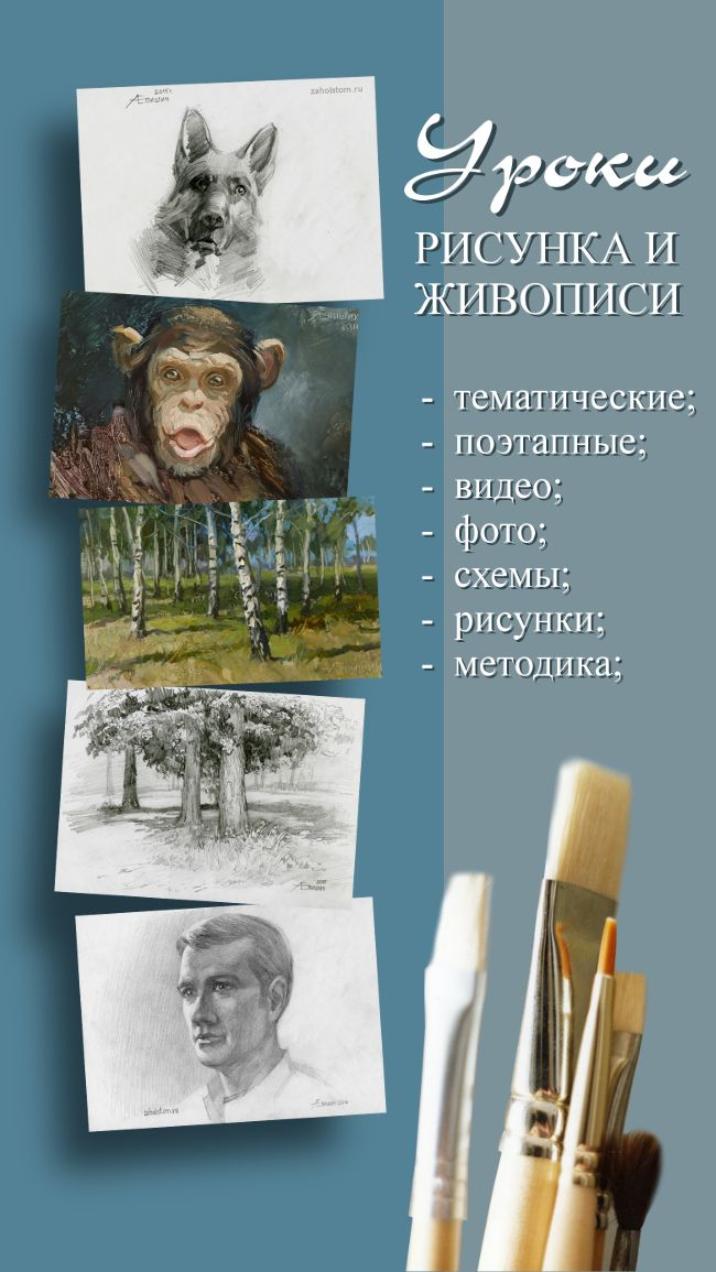 Уроки рисунка и живописи   Техники живописи, Фэнтези ...