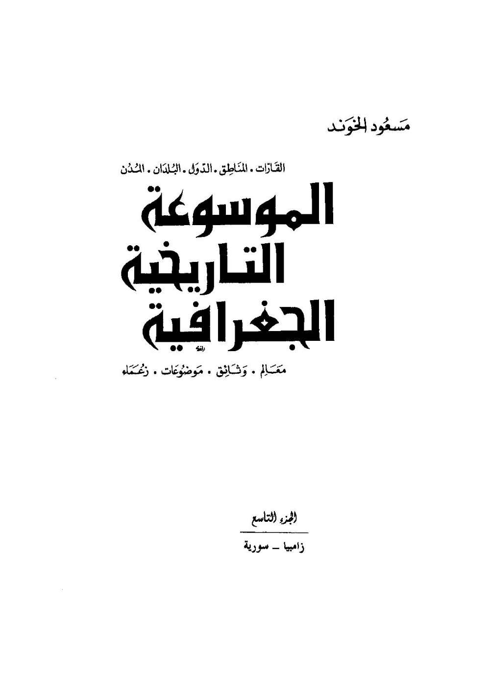Pin By Abdellah Maliki On Bons Livres In 2021 Math Math Equations Streaming