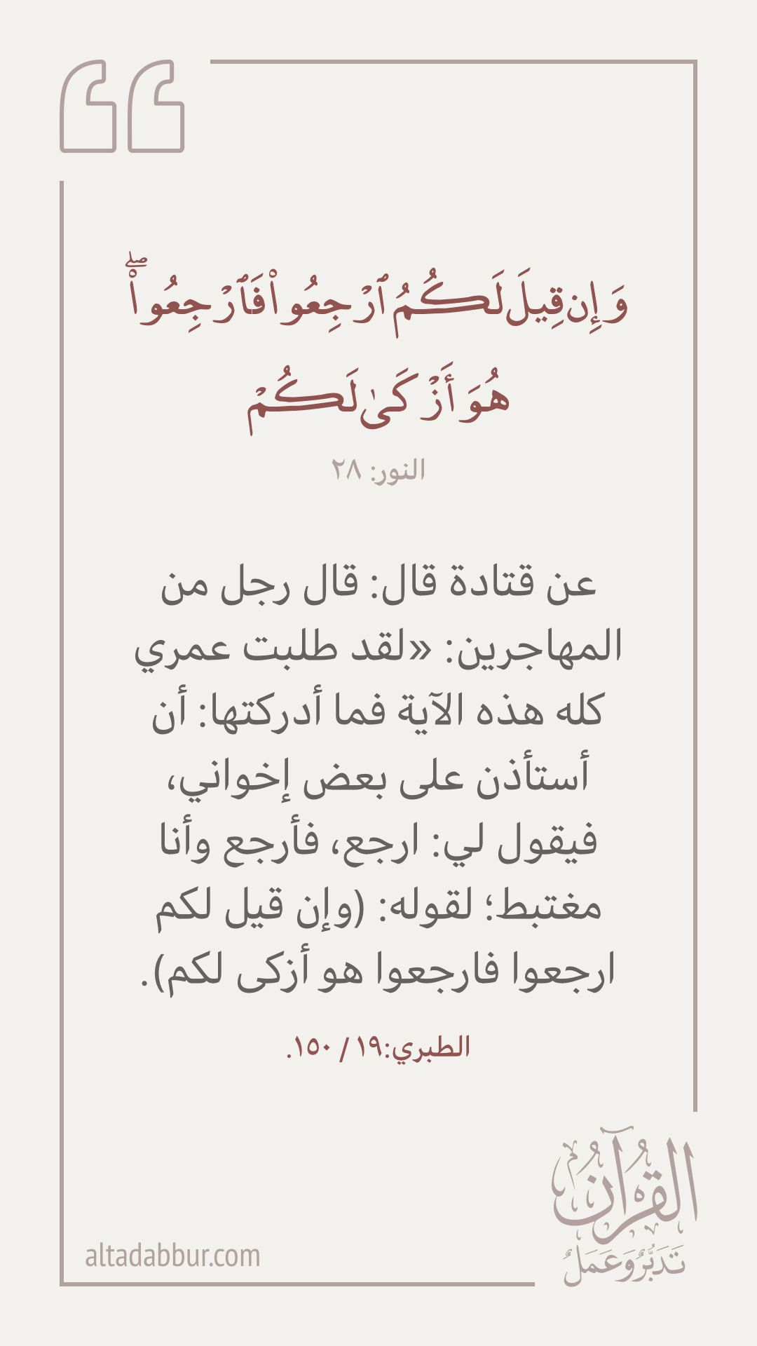 تأصيل الآداب ومكارم الأخلاق في الإسلام وربطها بالثواب الجزيل Quotes Arabic Quotes Verses