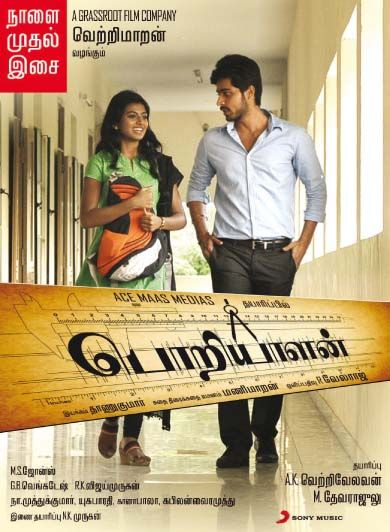 Watch Poriyaalan 2014 Free Movies Onlinelatest Tamil Movie Mp3 Songsdownload Latest South