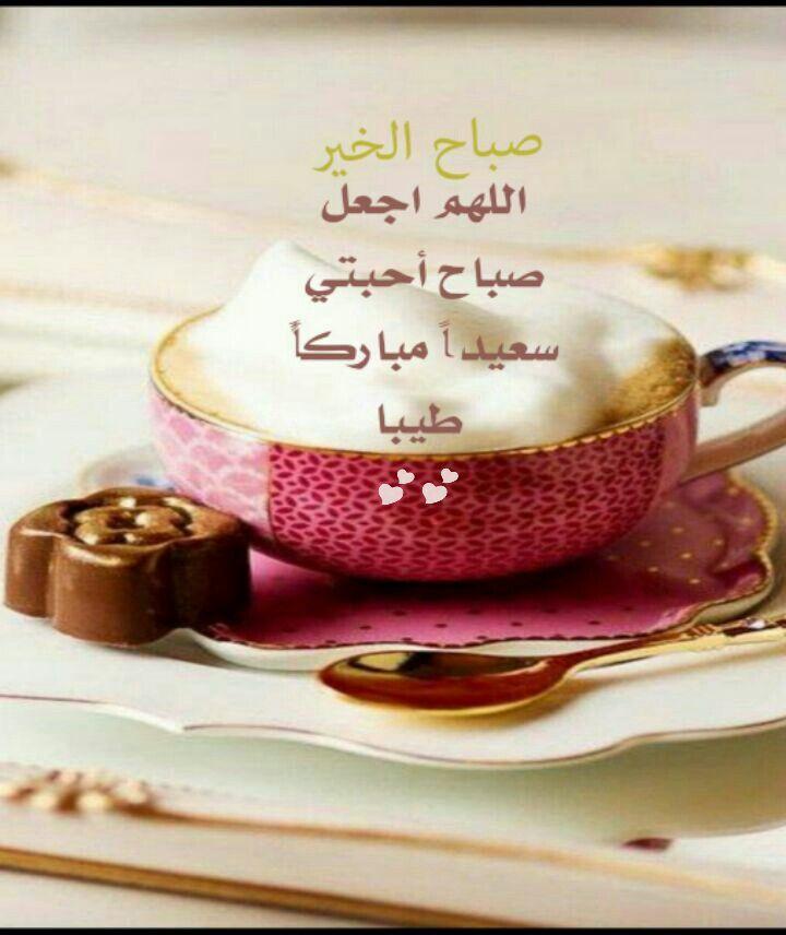 صباحكم مبارك