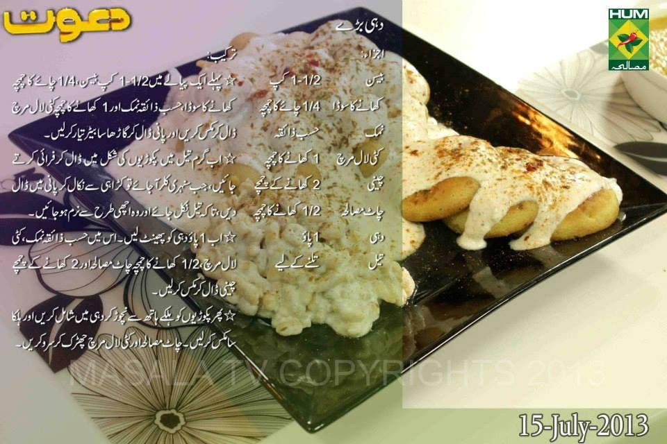 dahi baray urdu english recipe by chef zakir masala tv Dahi Baray Urdu & English Recipe by Chef Zakir Masala TV