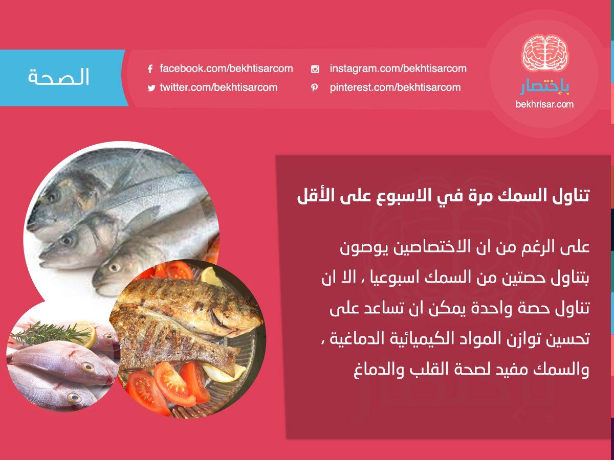 تناول #السمك مرة في الاسبوع على الأقل تساعد على تحسين #توازن #المواد #الكيميائية #الدماغية #باختصار #صحة #طب