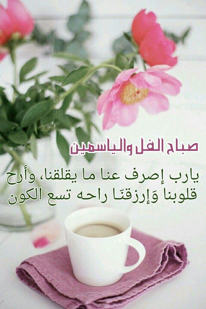 صباح الفل والياسمين Coffee Time I Love Coffee My Coffee