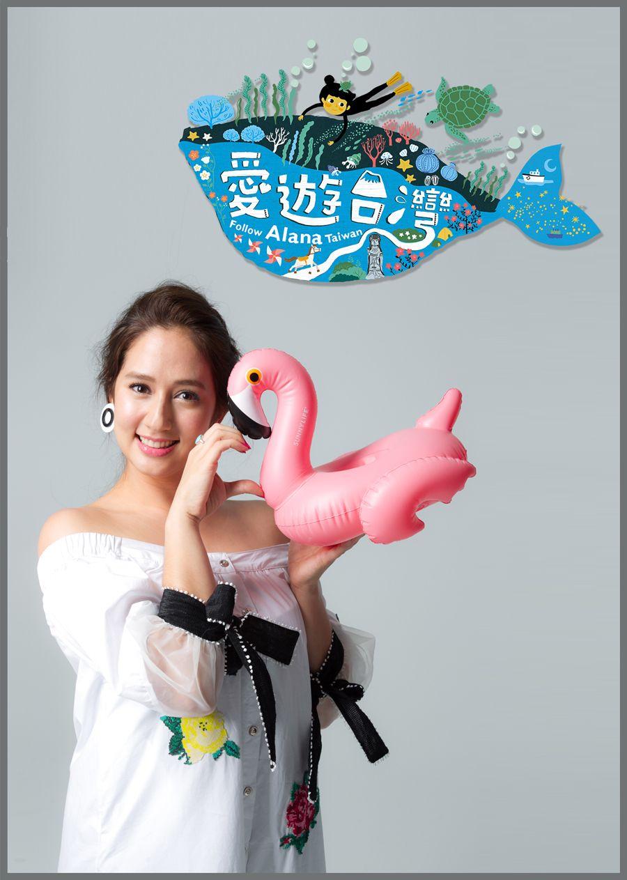 愛遊台灣 第二季