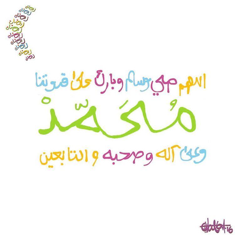 ٥ رمضان الجمعه اللهم صلي وسلم و بارك على قدوتنا محمد و على آله و صحبه و التابعين Ramadan رمضان الصلاة على النبي Peace Be Upon Him Peace Alhamdulillah