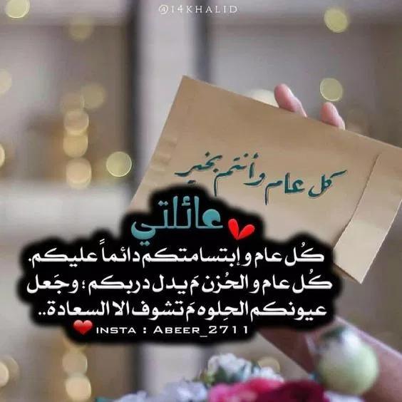 تهنئة العيد احلي مع أهلي 2019 بطاقات تهنئة بعيد الأضحى مع العائلة فوتوجرافر Happy Eid Inspirational Birthday Wishes Eid Cards